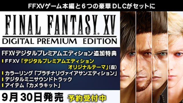 『FFXV』追加コンテンツの権利「シーズンパス」付き『デジタルプレミアムエディション』予約受付開始!