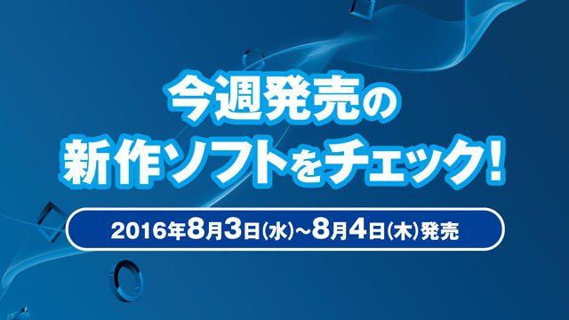 今週発売の新作ゲームをチェック!(PS4®/PS Vita/PS3® 8月3日~4日発売)
