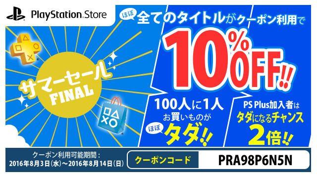 クーポン利用で(ほぼ)全品10%OFF! PS Storeセール第3弾「サマーセールFINAL」! 本日より開催!