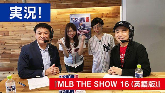 アイドルvsプロゲーマー! スポーツキャスター近藤祐司さんの『MLB THE SHOW 16(英語版)』実況動画を公開!