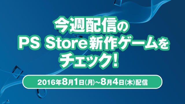 今週配信のPlayStation®Store新作ゲームをチェック!(PS4®/PS Vita/PS3® 8月1日~4日配信)
