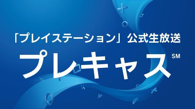 8月10日(水)20:00から生放送! 「プレイステーション」公式生放送 プレキャス℠