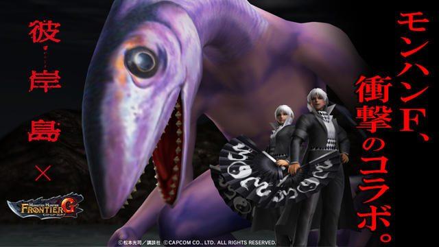 まさかの『彼岸島×モンハンF』コラボ開催! 第1回「歌姫狩衛戦」も開催の『MHF-G』最新情報