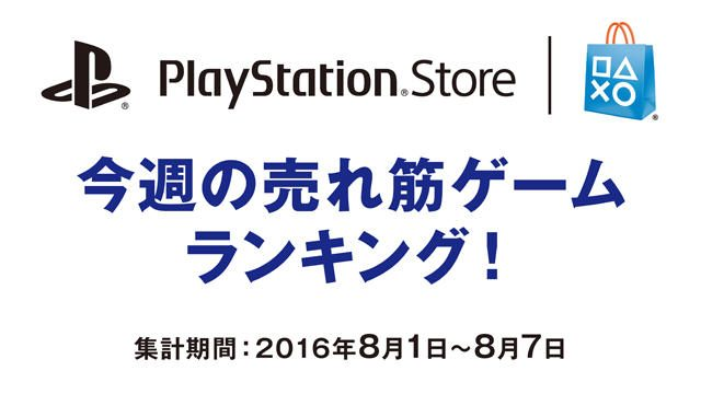 PS Store売れ筋ゲームランキング!(8月1日~8月7日)