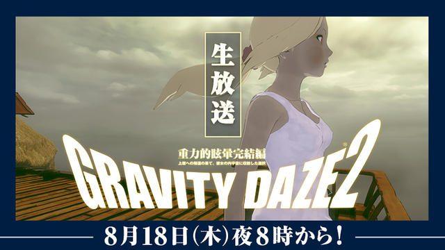映像や実機プレイで最新情報をご紹介!8月18日夜8時より『GRAVITY DAZE 2』公式ニコ生番組の第二夜が放送!