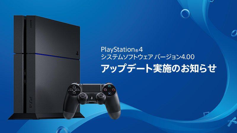 PS4®「システムソフトウェア バージョン4.00」でフォルダー作成機能やクイックメニューの便利機能を追加!