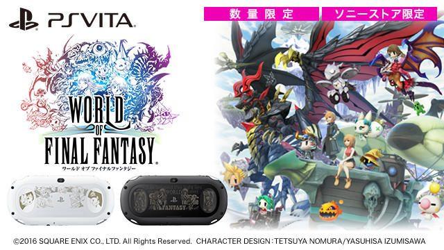 『ワールド オブ ファイナルファンタジー』をコラボモデルのPS Vitaで遊ぼう! 本日より予約受け付け開始!