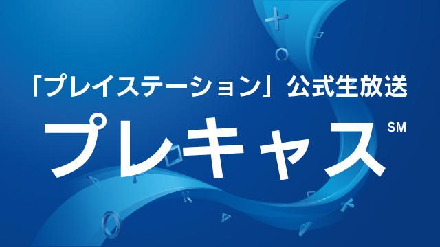 8月17日(水)20:00から生放送! 「プレイステーション」公式生放送 プレキャス℠