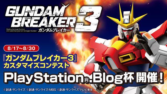 """『ガンダムブレイカー3』カスタマイズコンテスト""""PlayStation®.Blog杯""""を本日8月17日より開催!"""