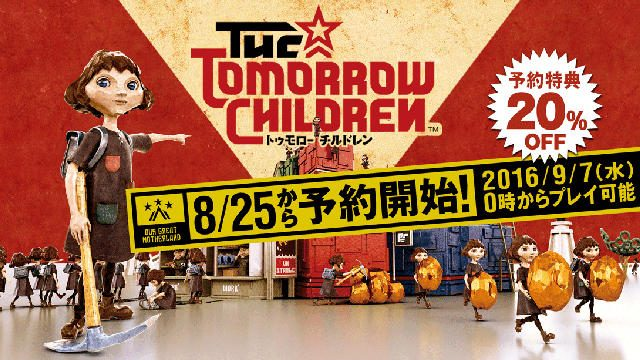 『The Tomorrow Children』が9月7日に配信決定! 8月25日からPlayStation®Storeで予約開始!