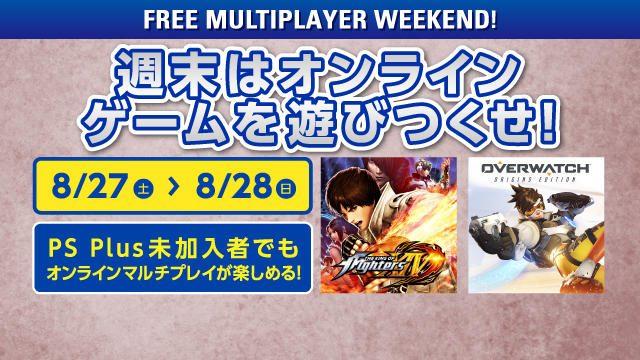 週末はオンラインゲームで協力・対戦! 8月27日(土)と28日(日)に「FREE MULTIPLAYER WEEKEND」を開催!