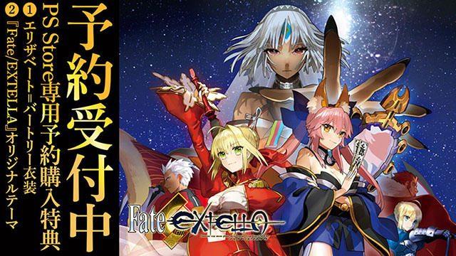 11月10日発売『Fate/EXTELLA』ダウンロード版の予約受付開始! 専用特典は衣装とオリジナルテーマ!