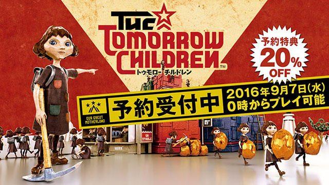 9月7日配信『The Tomorrow Children』建国者パックの予約受付開始! 予約特典価格は20%OFF!