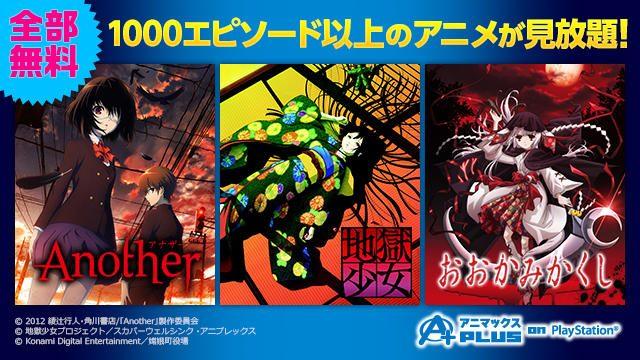 残暑はホラーアニメでひんやりと! 「アニマックスPLUS on PlayStation®」今月のおすすめはコレ!