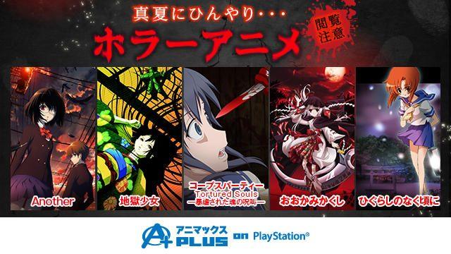 【1人で観られる・・・?】本気で怖いあのアニメを追加投入。「アニマックスPLUS on PlayStation®」で全話無料配信中。