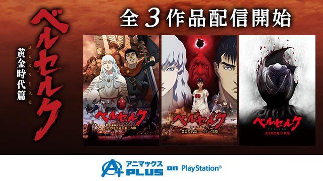 【明日11日(木)より】映画『ベルセルク 黄金時代篇』全3作品が「アニマックスPLUS on PlayStation®」で無料!