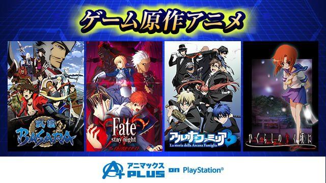 みんなハマったあの人気ゲームを次はアニメで!アニメが無料見放題「アニマックスPLUS on PlayStation®」。