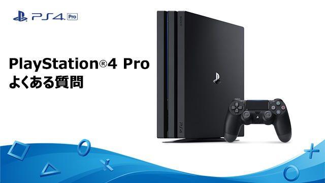 PlayStation®4 Pro:よくある質問
