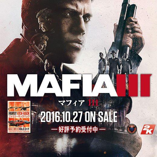 20160901-mafiagame-01.jpg