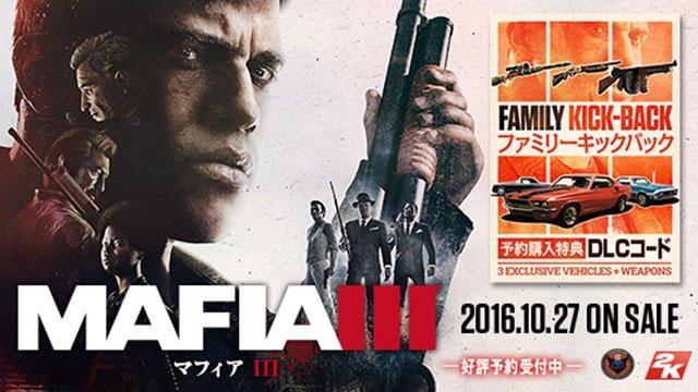 10月27日発売『マフィア Ⅲ』ダウンロード版の予約受付開始! 予約特典は特製テーマとゲーム内アイテム!