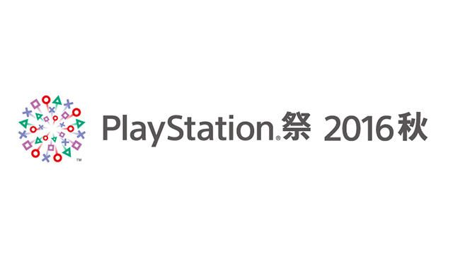 「PlayStation®祭 2016秋」を4会場で開催! 「東京ゲームショウ2016」の試遊出展タイトルを体験できる!!