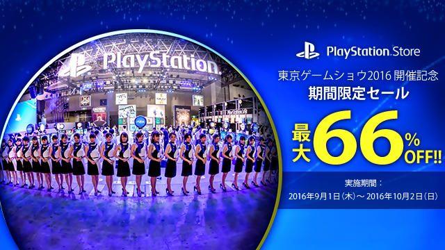 PS Plus加入者はゲーム本編が最大66%OFFに! 「東京ゲームショウ2016開催記念 期間限定セール」開催!