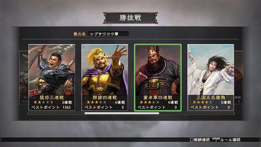 20160902-sangokushi12-13.jpg