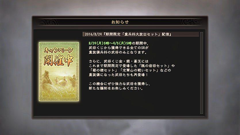 20160902-sangokushi12-14.jpg