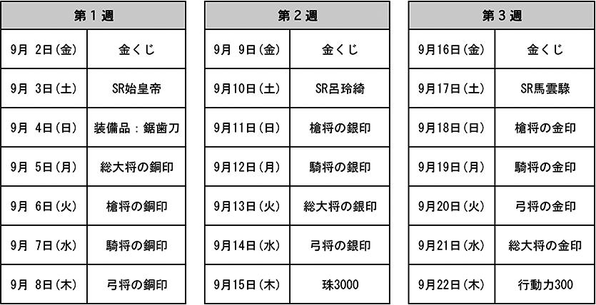 20160902-sangokushi12-16.png