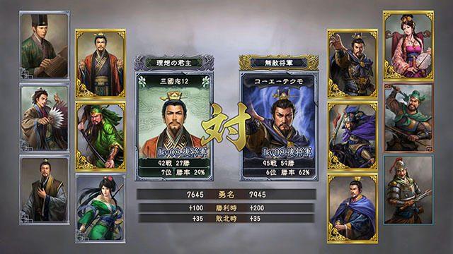 PS4®版『三國志12 対戦版』が配信開始! スタートダッシュに最適なキャンペーンも開催中!