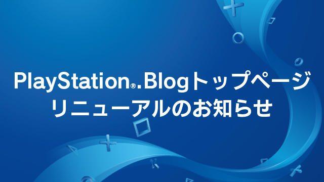 トップページがリニューアル!PlayStation®.Blogで最新情報をチェックしよう!