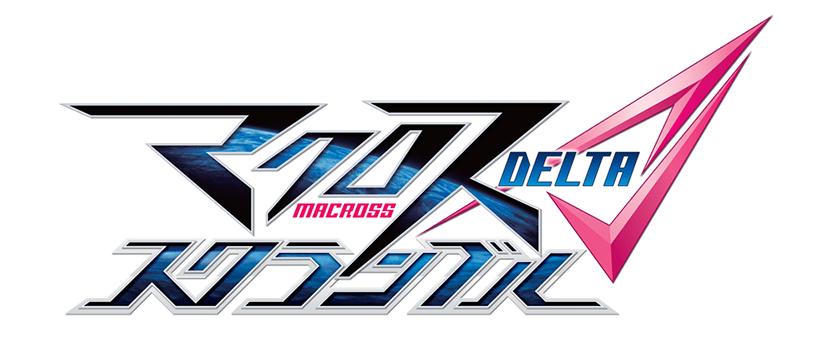 20160908-macrossdelta-01.png
