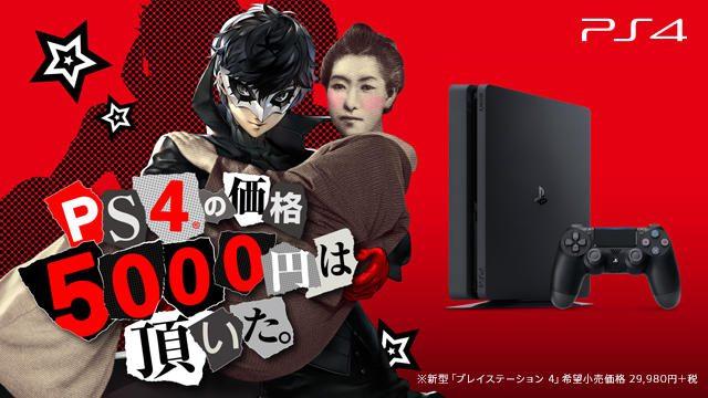 5,000円札の樋口一葉が「J-POPシンガー」としてデビュー!? WEB動画「PS4®が新価格篇」を公開!