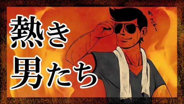 PlayStation®Storeで男の生きざまを学ぶべし! ミニ特集「熱き男たち」