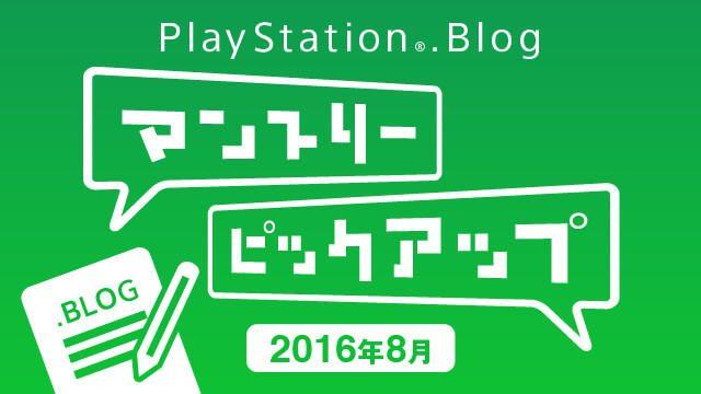 『ペルソナ5』や『タイタンフォール 2』、PS4®の新機能も! 注目を集めた8月の記事を振り返ろう!