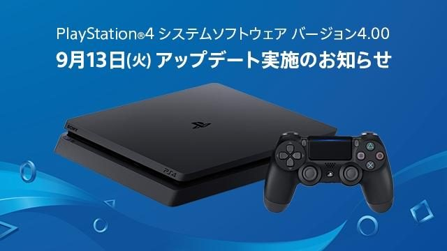 本日9月13日、PS4®「システムソフトウェア バージョン4.00」アップデートを実施! 全てのPS4®がHDRに対応!