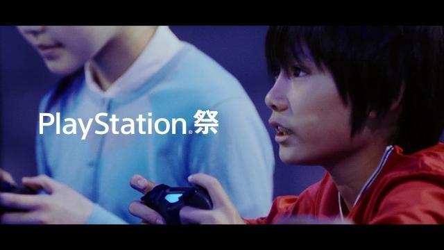 さまざまな楽しみ方をお届けするイベント「PlayStation®祭」が目指すものとは? 「Vision Movie」を公開!