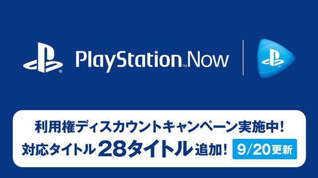 PS Nowで定額制サービス利用権のディスカウントキャンペーン開始! 9月20日に追加される28タイトルも紹介!