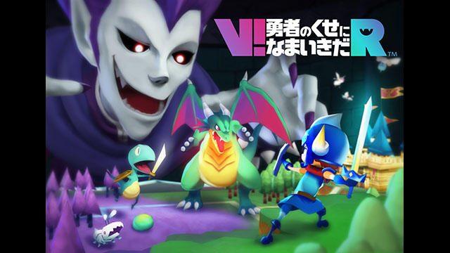 【PS VR】祝!魔王軍復活 シリーズ最新作『V!勇者のくせになまいきだR』が2017年登場!トレーラーも公開!!