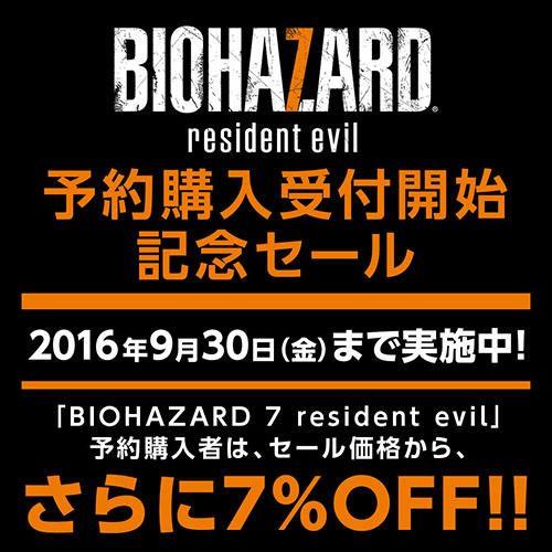 20160915-biohazard7-06.jpg