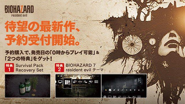 『バイオハザード7 レジデント イービル』DL版の予約受付開始! 特典はサバイバルパックとPS4®用テーマ!