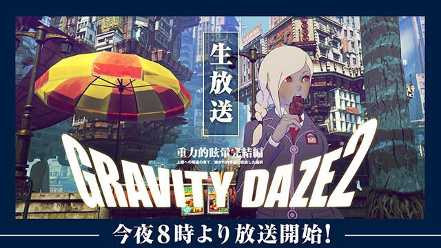 『GRAVITY DAZE 2』ストーリートレーラー公開! そして今夜8時から最新情報盛り沢山の生放送番組実施DAZE!