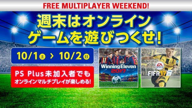 10月1日と2日に「FREE MULTIPLAYER WEEKEND」を開催! 週末はPS4®のオンラインマルチプレイを楽しもう!