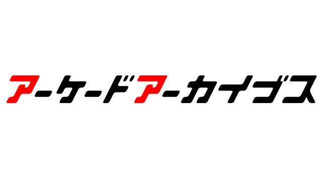 「アーケードアーカイブス」にNEOGEOタイトルの配信が決定!