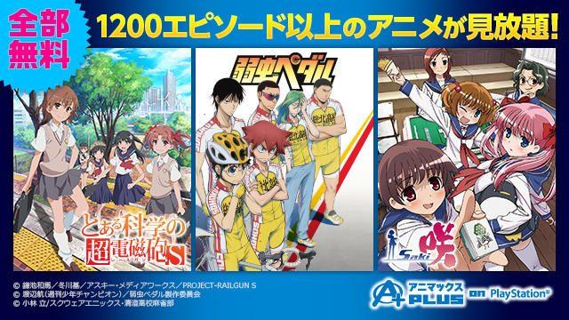 人気青春アニメ三昧! 「アニマックスPLUS on PlayStation®」今月のおすすめはコレ!