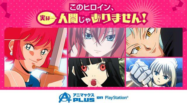 """その魅力に思わずハマる""""人間じゃないヒロイン""""のアニメも「アニマックスPLUS on PlayStation®」で無料!"""