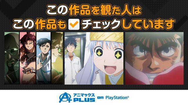 【人気作を観たあとはコレ!】全部無料の「アニマックスPLUS on PlayStation®」でもっとアニメを楽しもう!