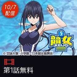 20141014-1007auanime-keijyo2.png