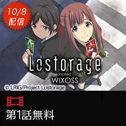 20141014-1008auanime-lostorage2.png