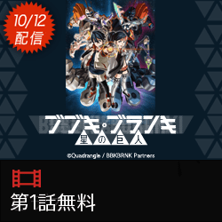 20141014-1012auanime-bbkbrnk2.png